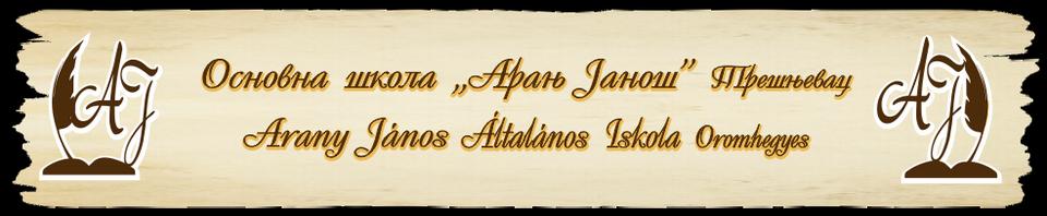 Arany János Általános Iskola, Oromhegyes